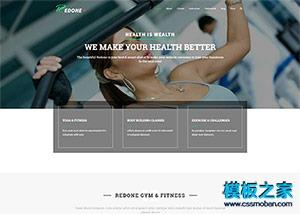 健身运动网站模板