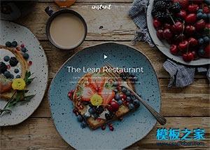 下午茶餐厅西点企业网站模板