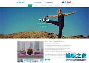 户外瑜伽网站模板