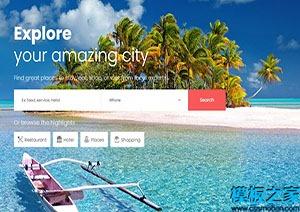 线上风景展示旅游公司引导式网站模板