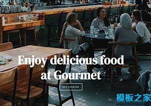 旋转餐厅主题网站web模板