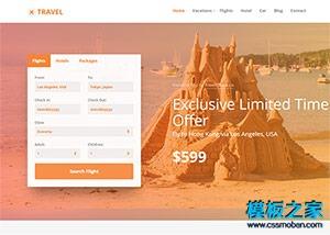 旅行社机票预订网站模板