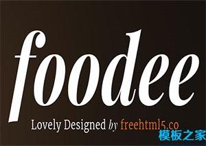 快捷餐厅用户体验网站模板