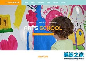 美术绘画培训学校网站模板