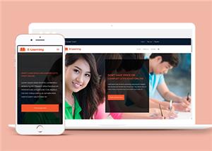 学校教育类网站模板