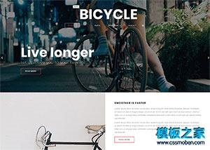自行车单车俱乐部网站模板