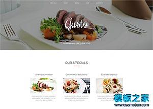 西餐厅响应式整站html模板