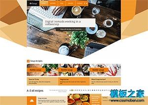 橙色餐厅个性餐饮美食网站模板