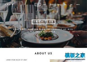 高级餐厅响应式网站模板