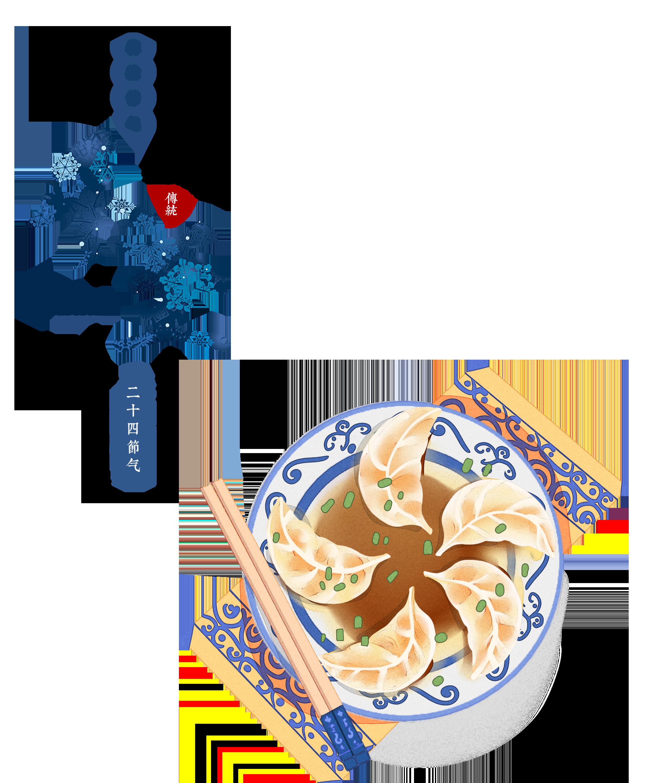 冬至吃饺子插画