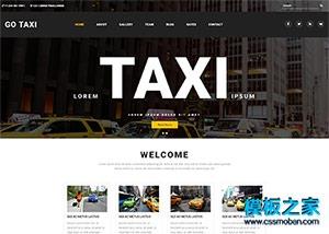 taxi出租车公司响应式模板