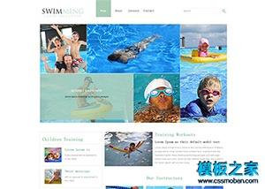儿童游泳馆商业网站模板