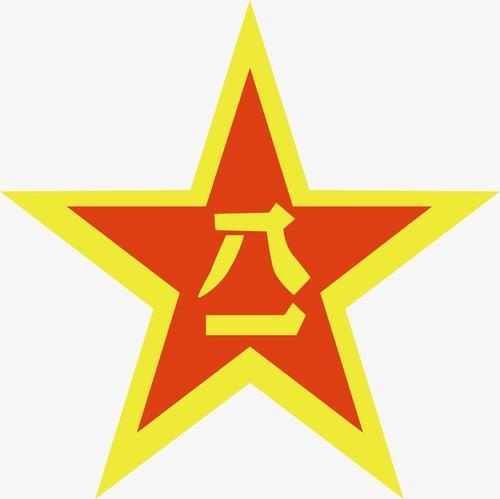 五角星八一标志