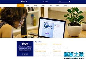 会计律师服务行业网站html5模板