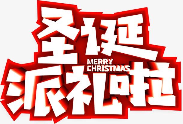 圣诞促销广告语