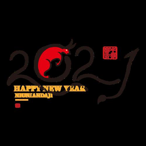 2021创意中国风字体