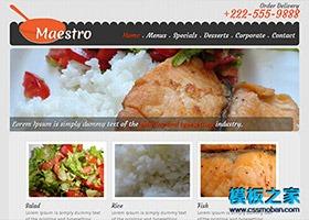 漂亮的宽屏自适应餐厅html5模板