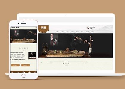 茶叶茶道茶文化公司织梦网站模板