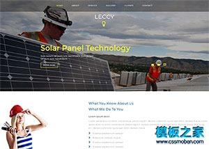电力维修物业服务网站模板