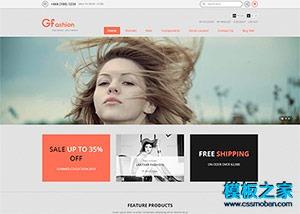 女性服装网店网站html模板