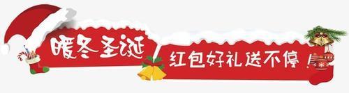 圣诞促销横幅标签