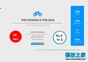 DOMAIN域名出售页模板