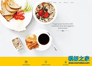 小清新蔬菜预定配送O2O网站模板