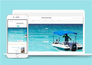 轮船游艇租赁企业网站模板