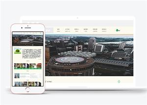 城市公司主题html5模板
