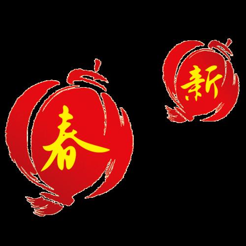 2021新春艺术字装饰