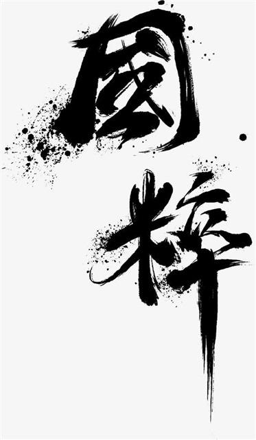 中国风水墨国粹字体