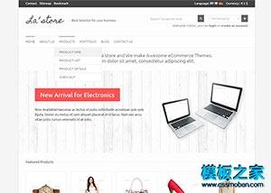 购物商城电子商务系统设计网站模板