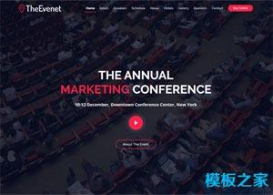 科技年度营销会议网站模板