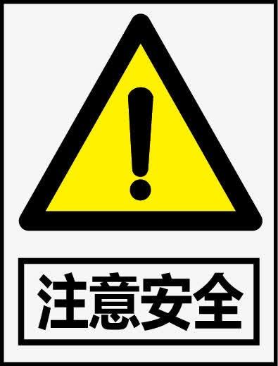 注意安全公共警示牌