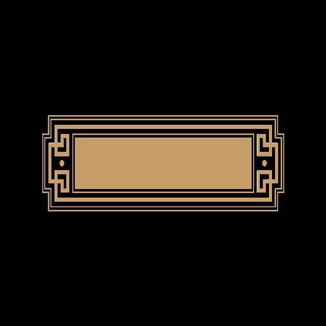 金色古典镂空边框