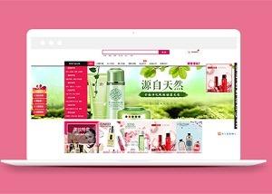 女性生活购物商城网站模板