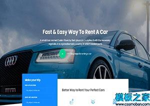 汽车租赁公司bootstarp网站模板