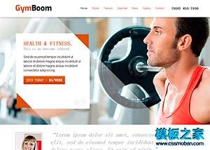 体育健身运动企业响应式模板