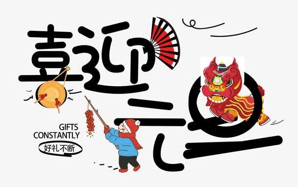 元旦快乐字体可爱设计