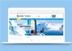 html5广告公司网站源码模板