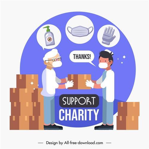 防疫物资捐赠卡通图片