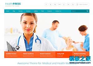 健康医疗仪器材公司网站模板