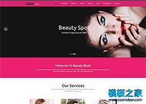 美容彩妆培训学校网站模板
