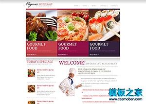 私人厨房西餐厅html模板