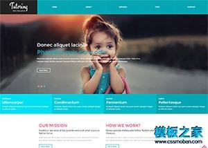儿童培训学校网页模板