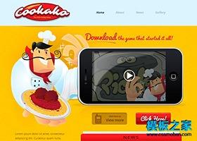 卡通美食网站模板