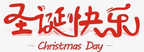 圣诞快乐中文字体设计