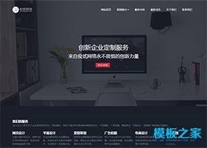 网站建设平面设计企业官网UI模板