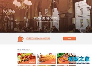 西餐咖啡休闲餐厅网站模板