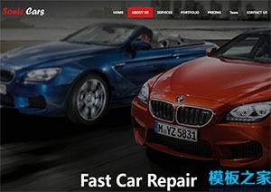 汽车维修公司网站模板